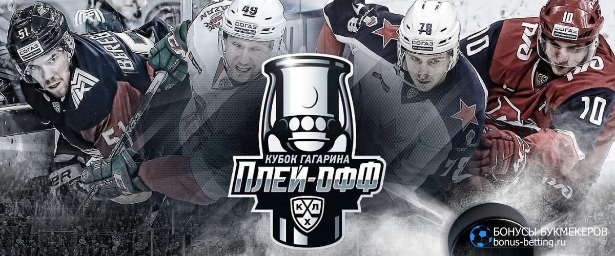 КХЛплей-офф2021: дата