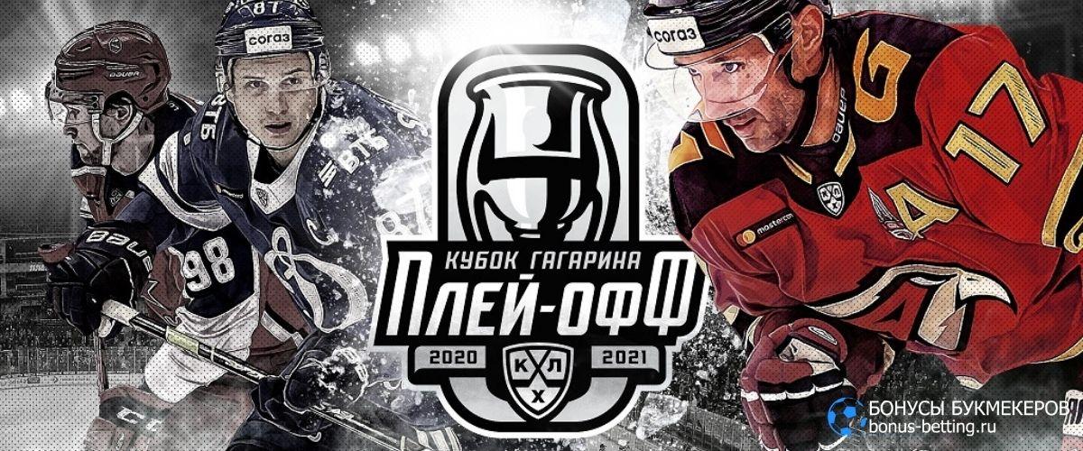 КХЛ плей-офф 2021