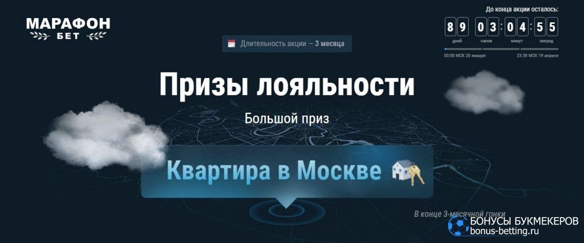 Квартиры в Москве от Марафон