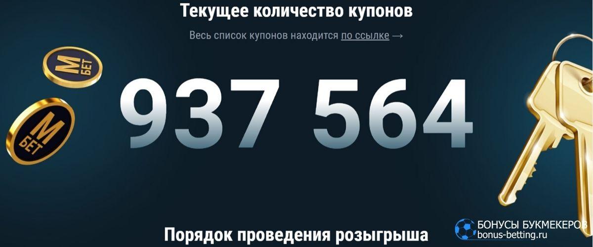 Квартиры в Москве от Марафон: призовой фонд