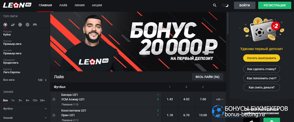 БК Леон ставки на спорт официальный сайт