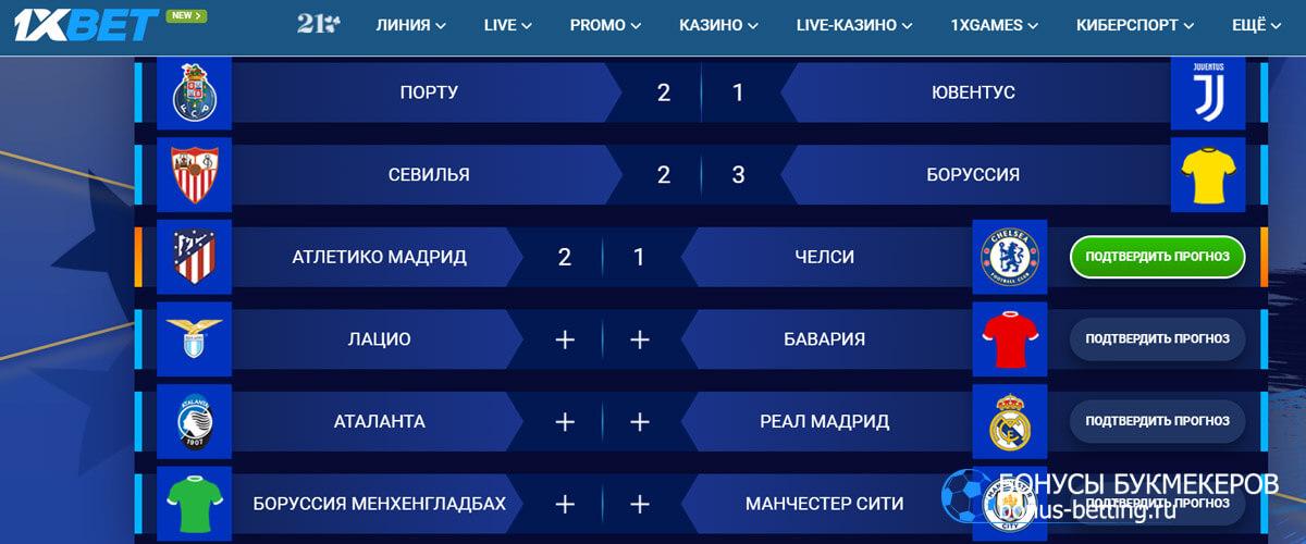 Лига чемпионов в 1xBet условия акции