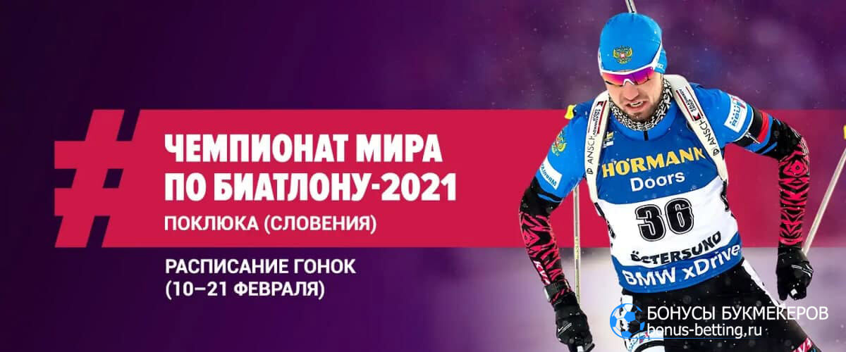 Чемпионат мира по биатлону 2021 расписание