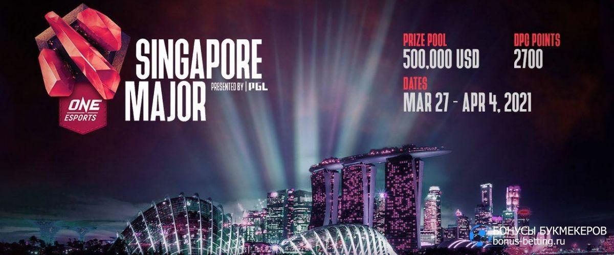 Дата Singapore Major 2021