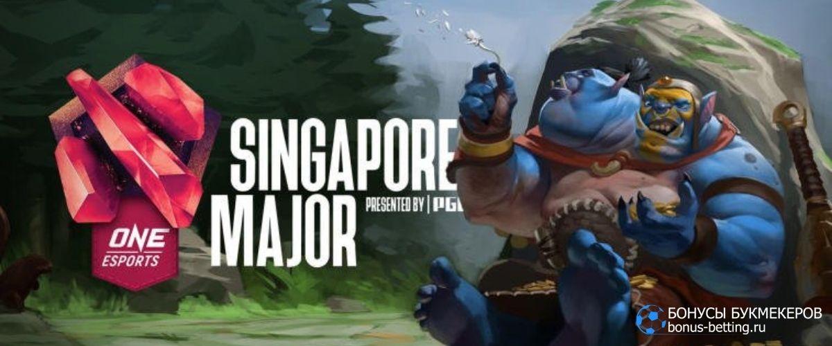 Singapore Major 2021: расписание