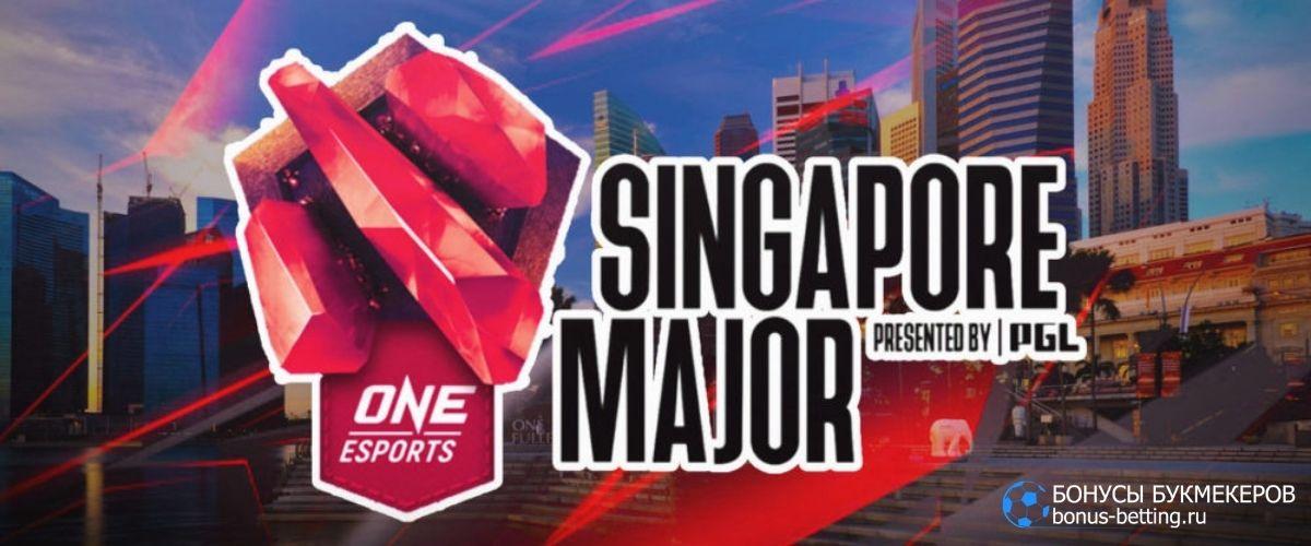 Singapore Major 2021: формат проведения