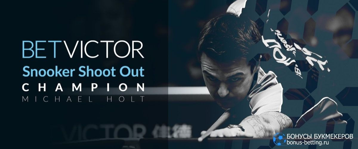 Победитель Snooker Shoot Out 2020 Майкл Холт