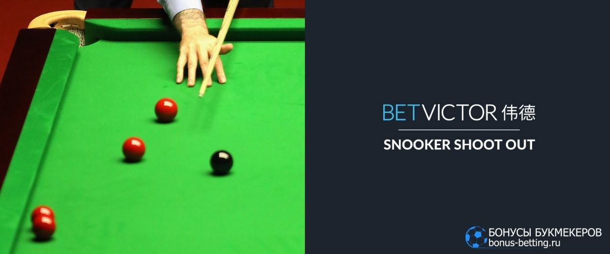 Snooker Shoot Out 2021: формат