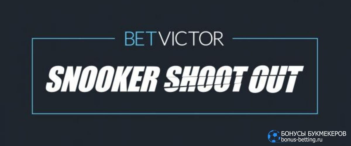 Snooker Shoot Out 2021: дата