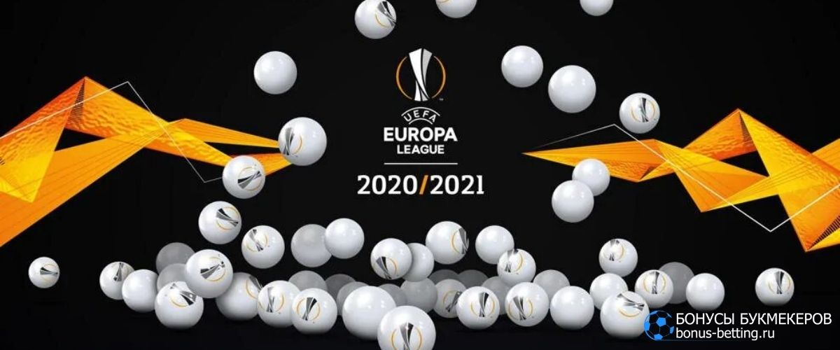 ЛигаЕвропы2020-2021Жеребьевка 1/16 финала