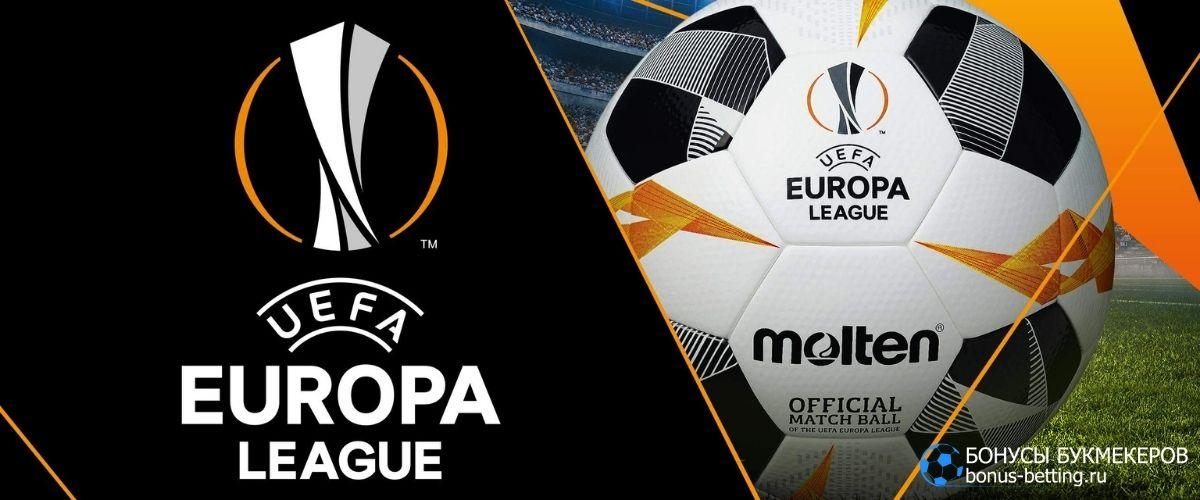 Плей-офф Лиги Европы 2020-2021