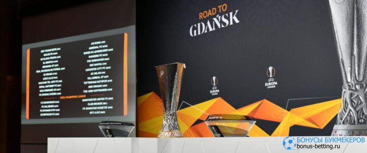 ЛигаЕвропы2020-2021жеребьевкаплей-офф
