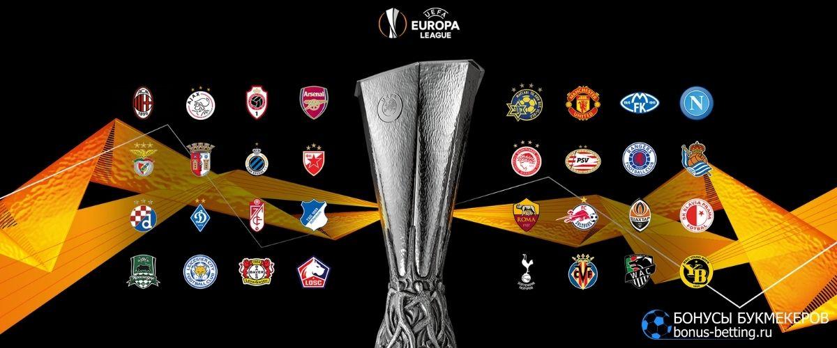 Лига Европы 2020-2021 плей-офф: расписание