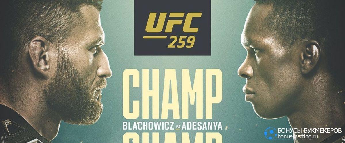 Турнир UFC 259: кард