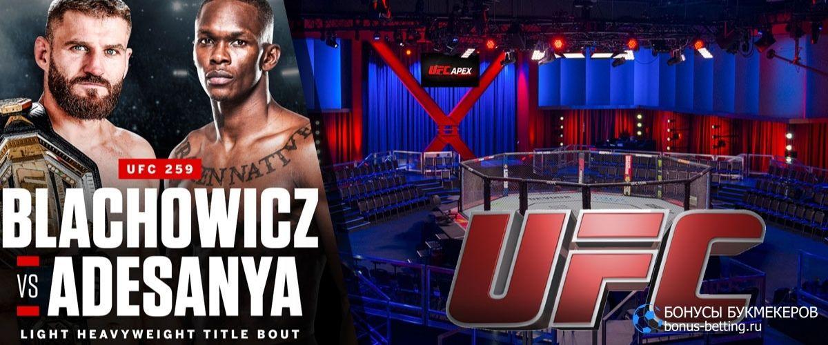 Где смотреть UFC 259