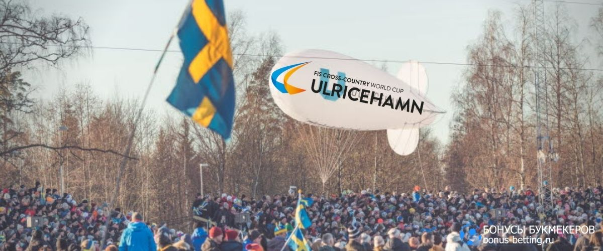 Лыжные гонки в Ульрисехамне 2021: дата