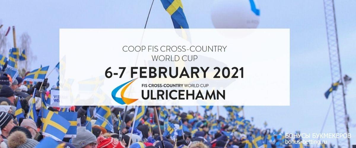 Лыжные гонки в Ульрисехамне 2021