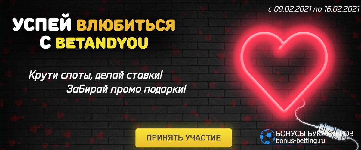 Успей влюбиться в BetAndYou