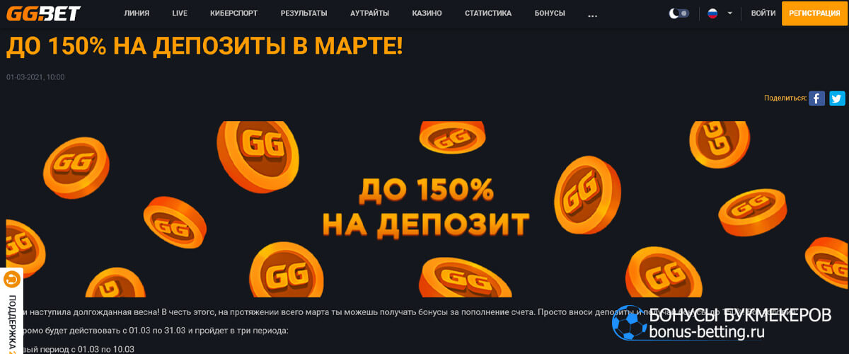 Мартовские бонусы до 150% на депозиты в ggbet