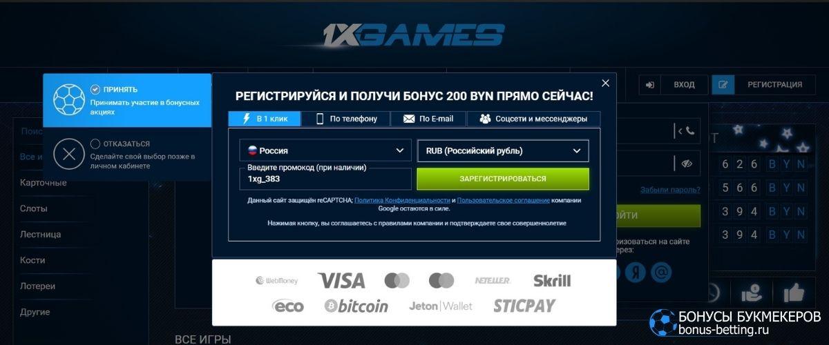 1xGames вход и регистрация