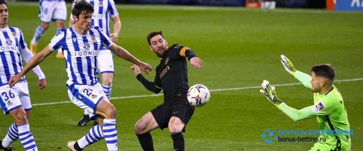 Барселона разорвала Реал Сосьедад