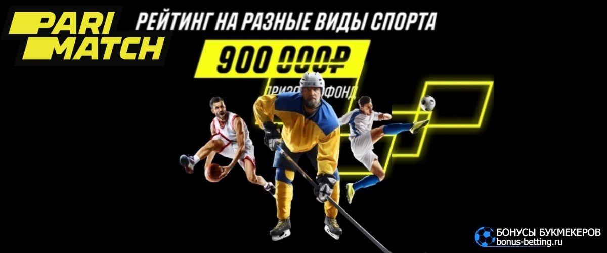 Бонусы на различные виды спорта в Париматч