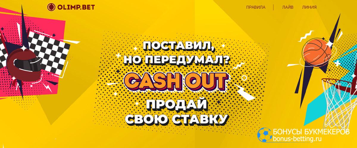 линия олимп бк Cash Out