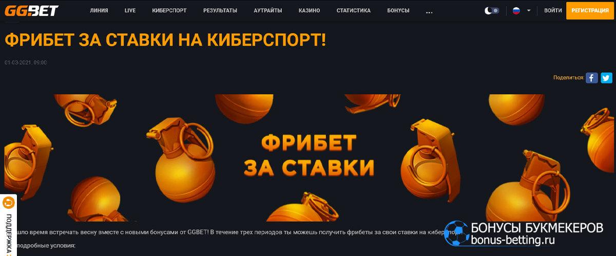 Фрибет на киберспорт от ГГБет