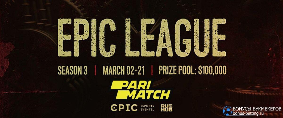 Grand Final EPIC League S3 в Париматч
