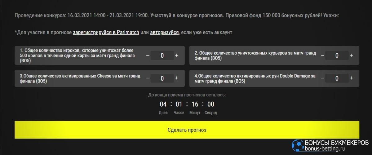 Grand Final EPIC League S3 в Париматч: как участвовать