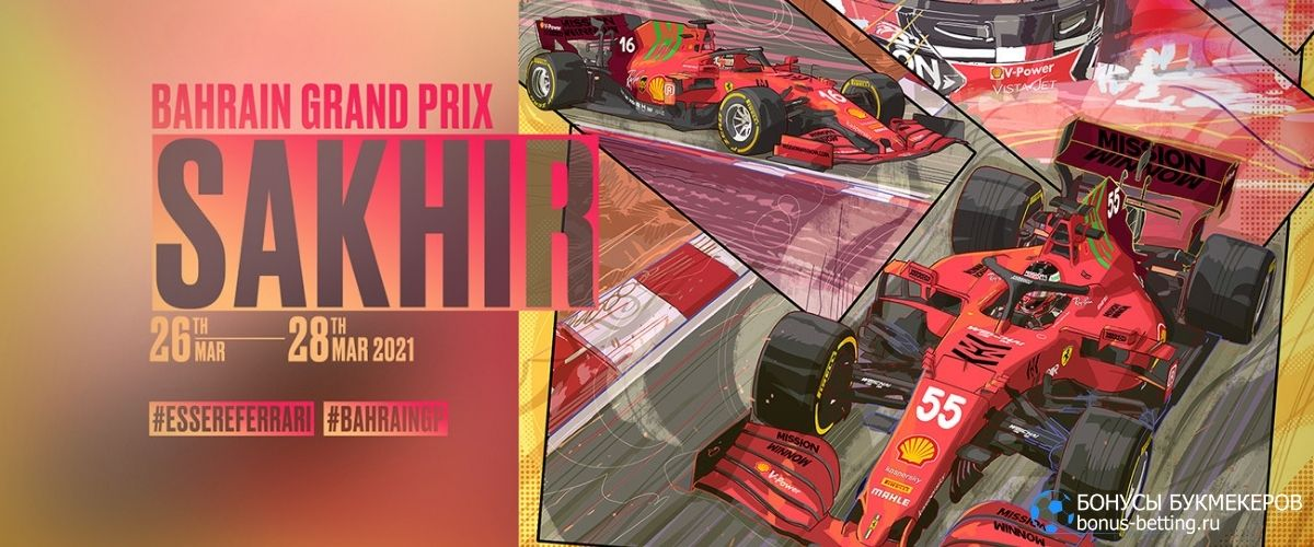 Гран-при Бахрейна 2021