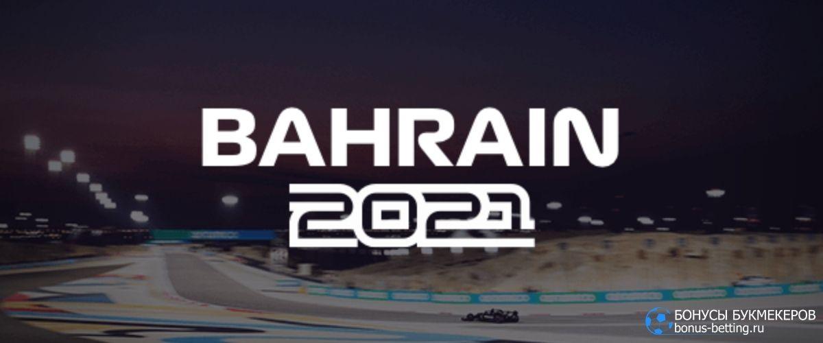 Гран-при Бахрейна 2021: дата