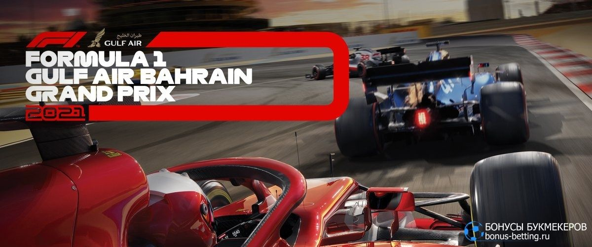 Гран-при Бахрейна 2021: ставки
