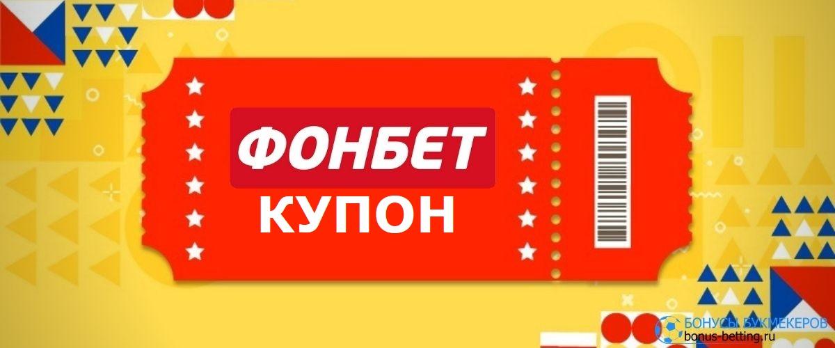 Купон Фонбет