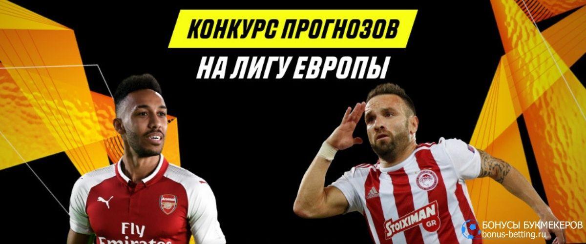 Лига Европы 2021 в Париматч