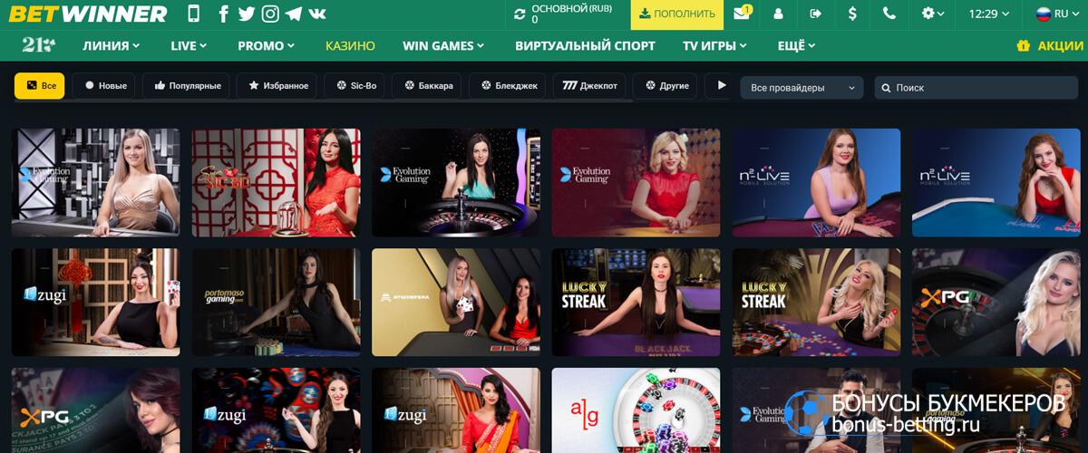 Бетвиннер онлайн лайв казино