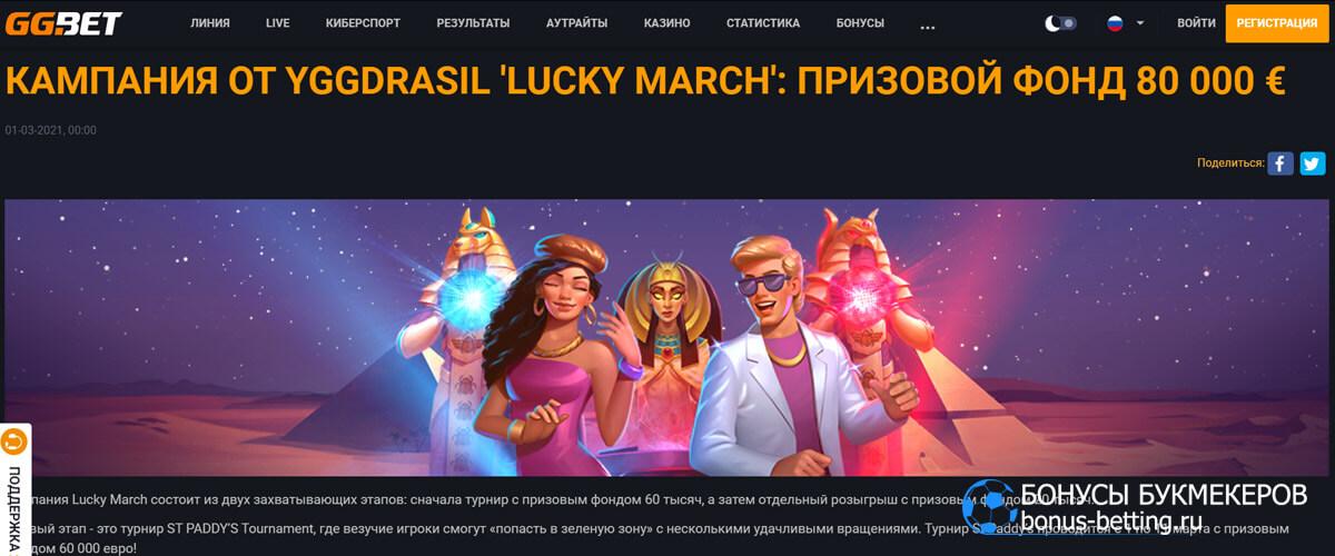 акция Lucky march в GGBet