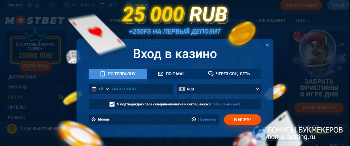 Мостбет онлайн регистрация