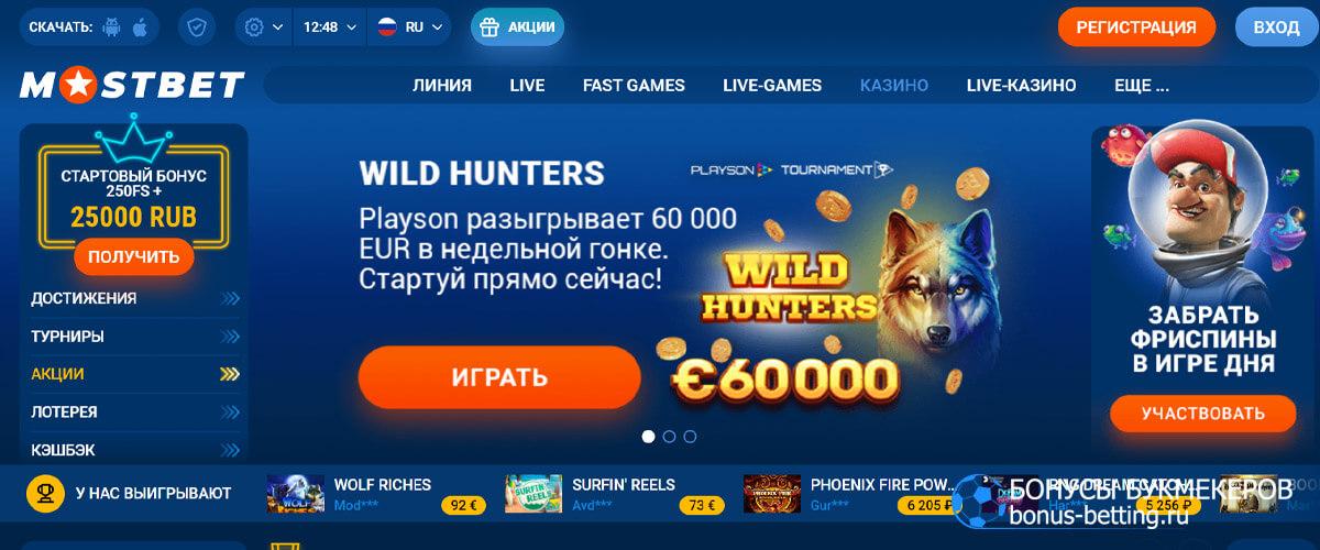 Мостбет онлайн казино