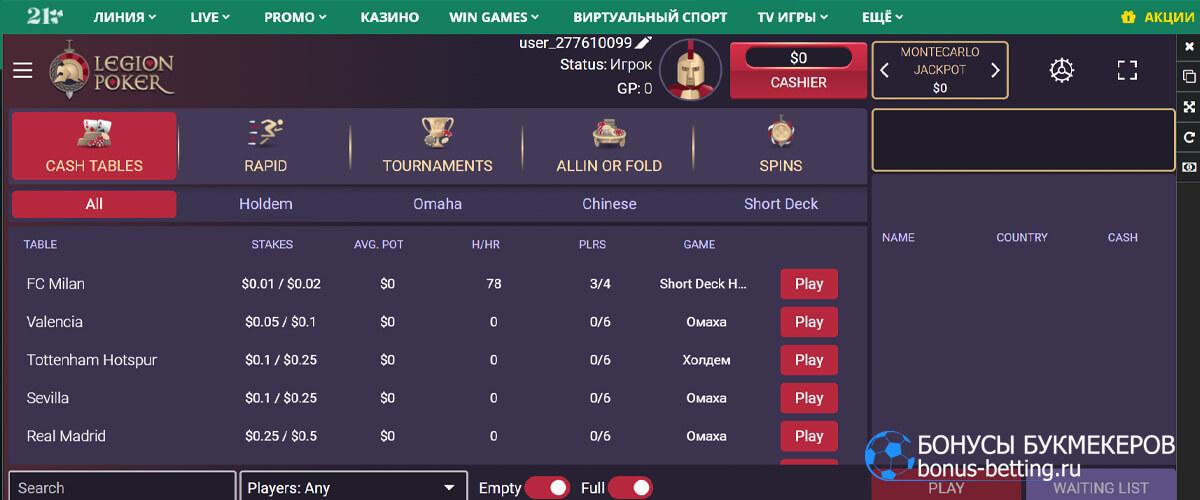 Бетвиннер онлайн покер