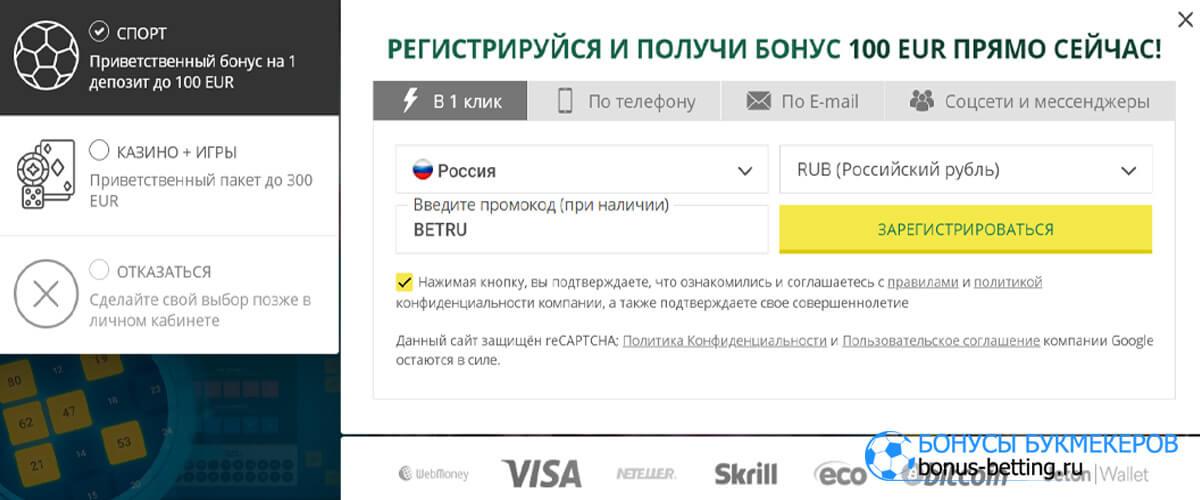 Бетвиннер онлайн регистрация