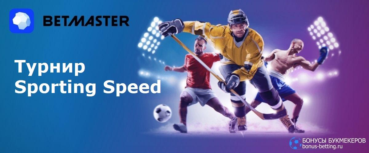 Sporting Speed в Betmaster