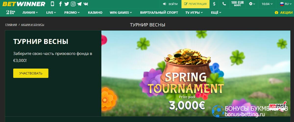 Турнир весны в Betwinner