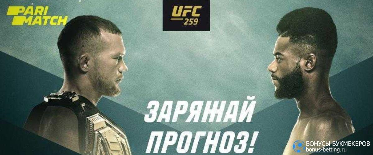 UFC 259 в Париматч