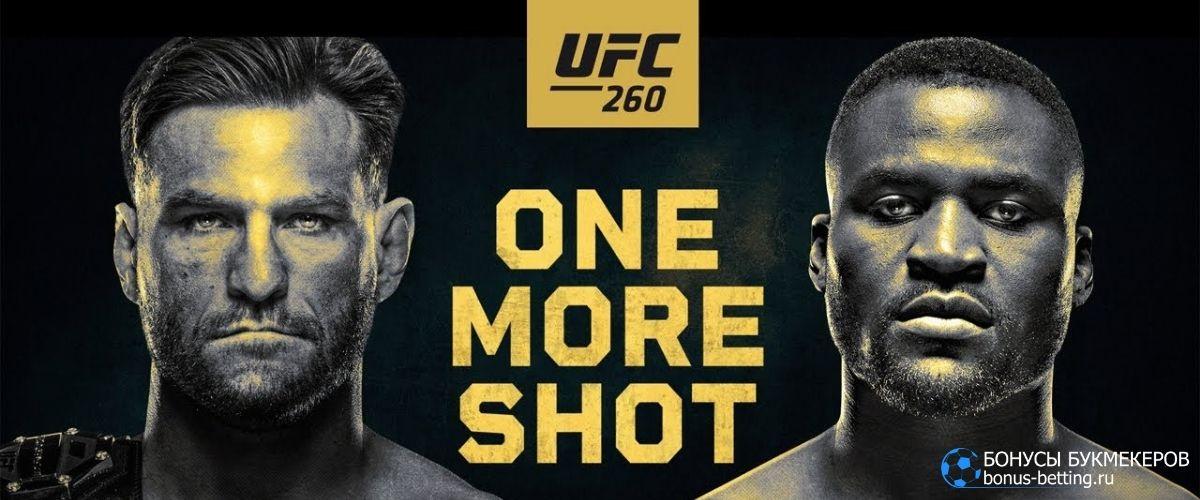 Основной кард UFC 260