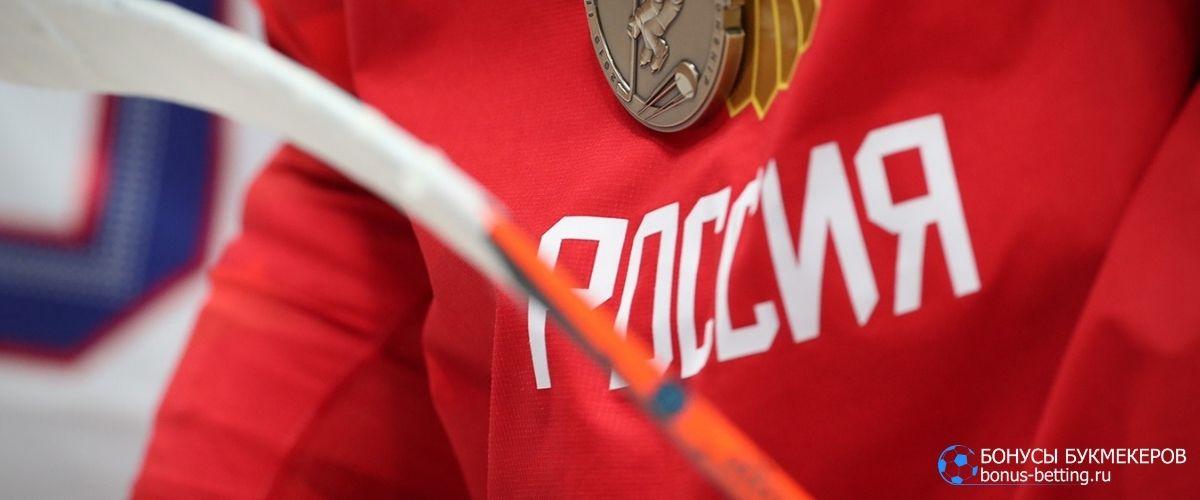 Чемпионат мира по хоккею 2021 сборная России