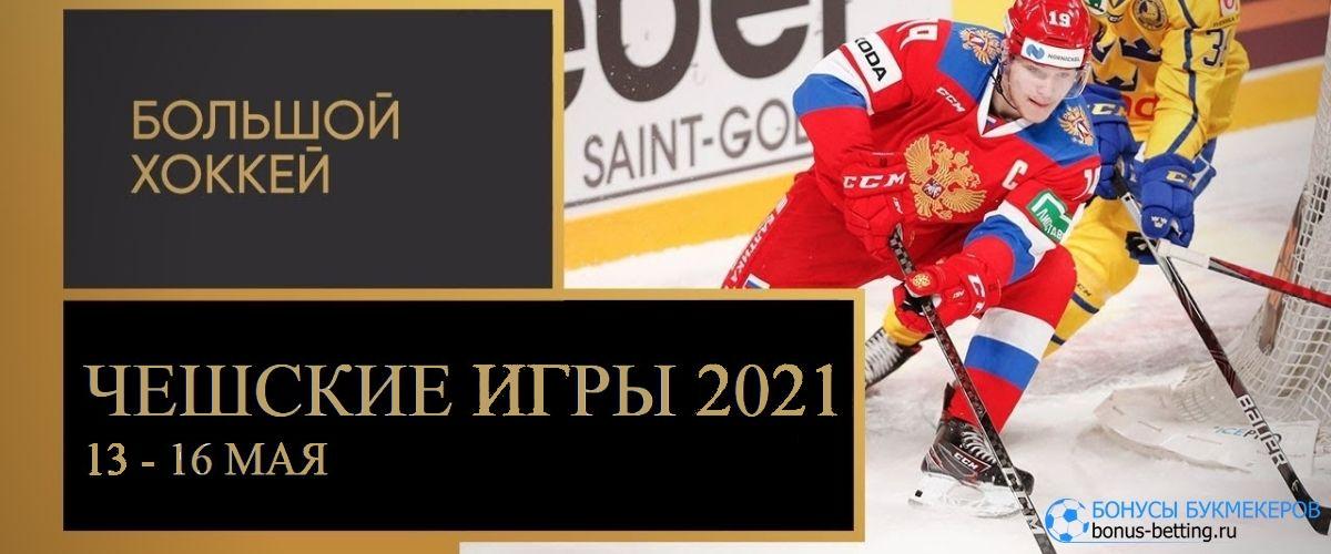 Где смотреть чешские игры 2021