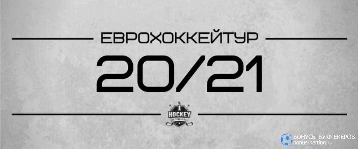Чешские игры 2021: турнирная таблица
