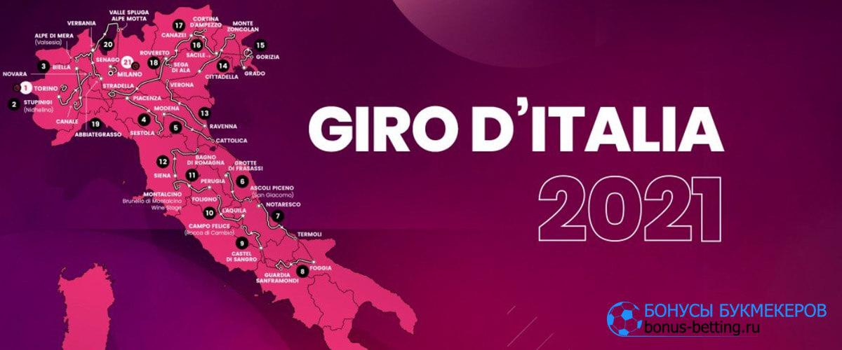 Джиро д'Италия 2021 маршрут