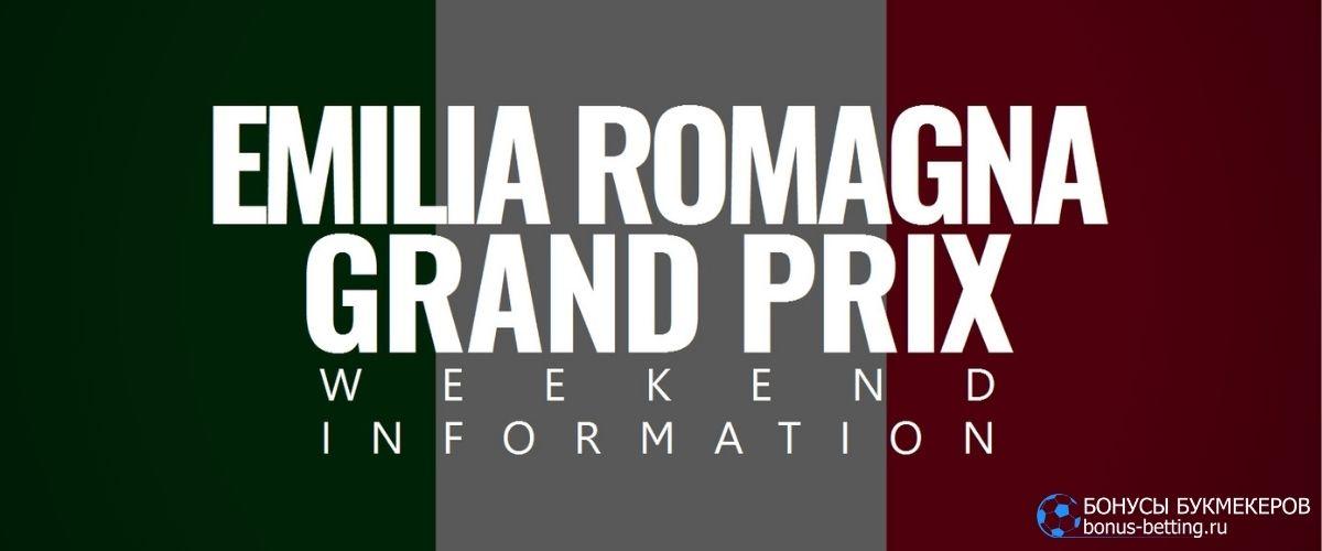 Гран-при Эмилии-Романьи 2021: дата и место